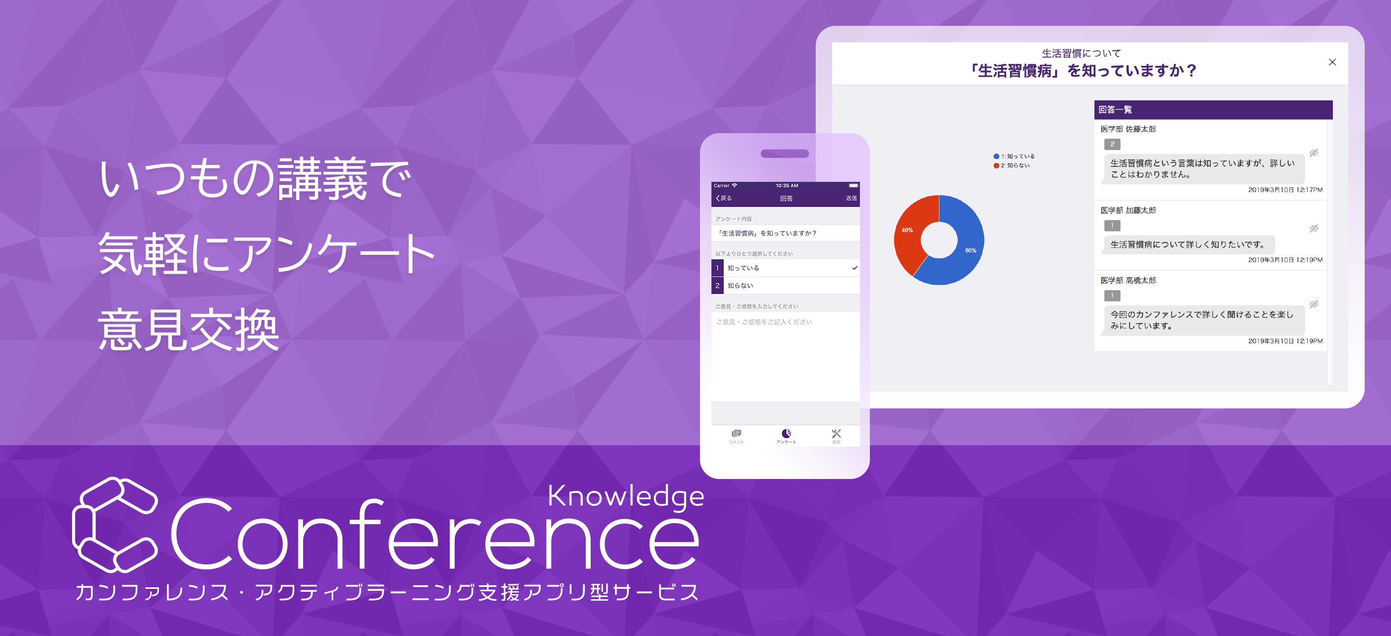 KnowledgeConference